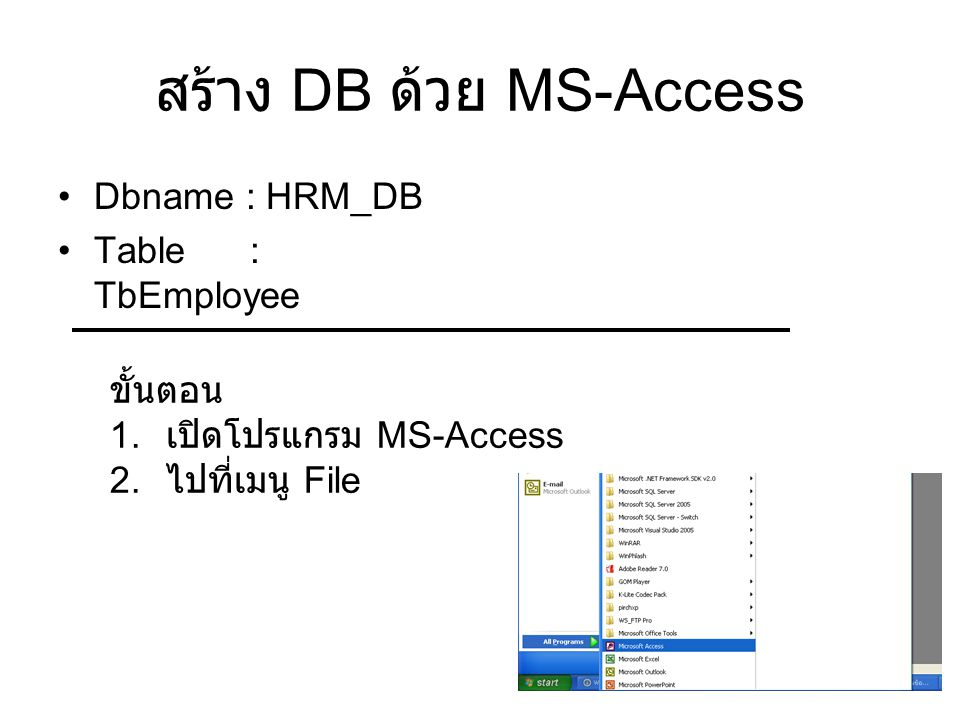 สร้าง DB ด้วย MS-Access