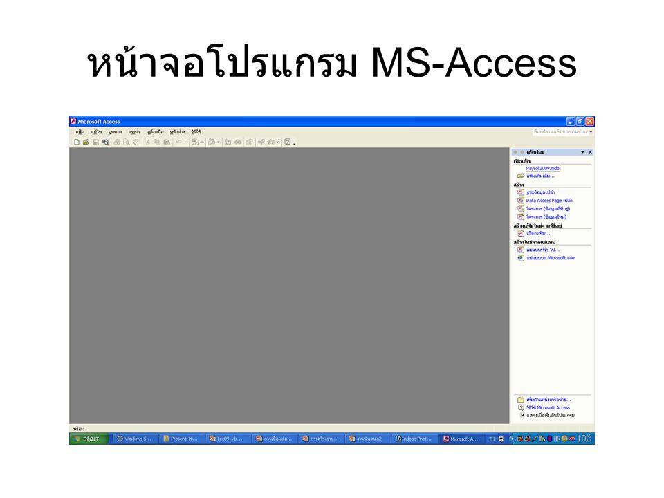 หน้าจอโปรแกรม MS-Access