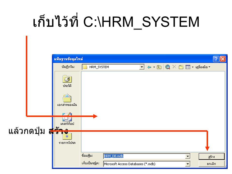 เก็บไว้ที่ C:\HRM_SYSTEM
