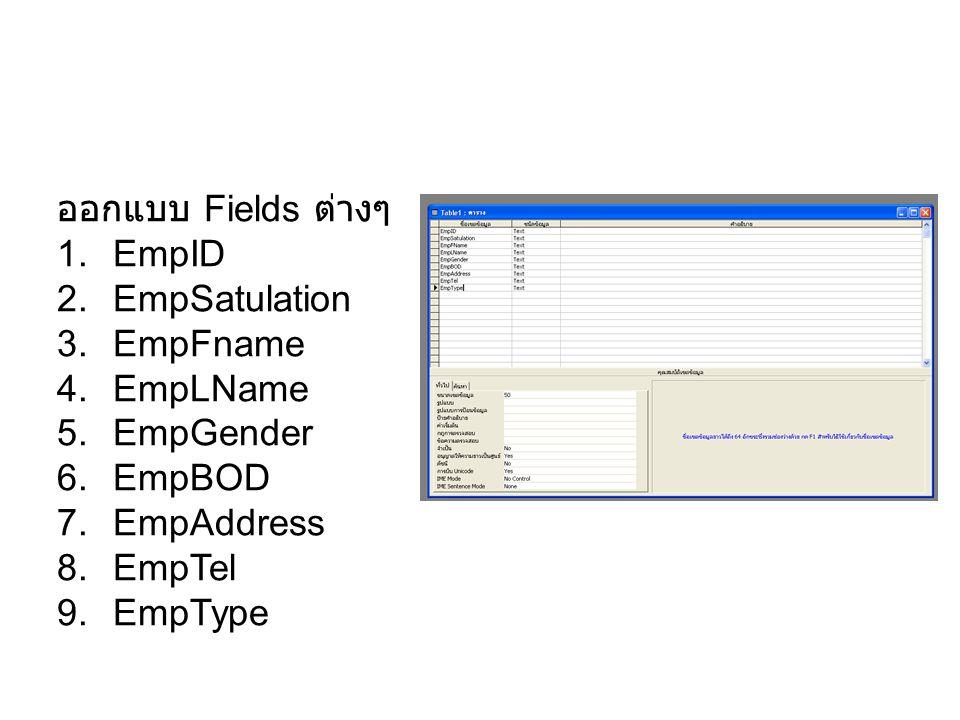 ออกแบบ Fields ต่างๆ EmpID. EmpSatulation. EmpFname. EmpLName. EmpGender. EmpBOD. EmpAddress. EmpTel.