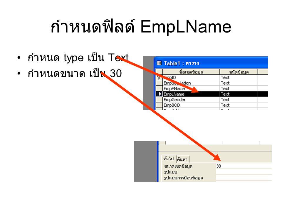 กำหนดฟิลด์ EmpLName กำหนด type เป็น Text กำหนดขนาด เป็น 30