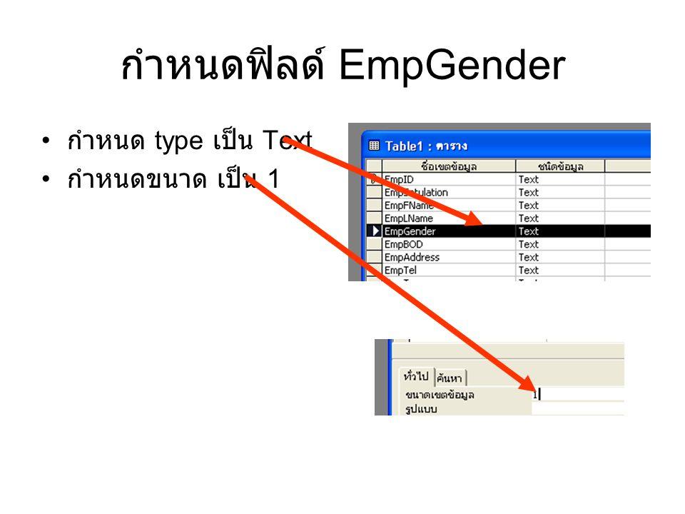 กำหนดฟิลด์ EmpGender กำหนด type เป็น Text กำหนดขนาด เป็น 1