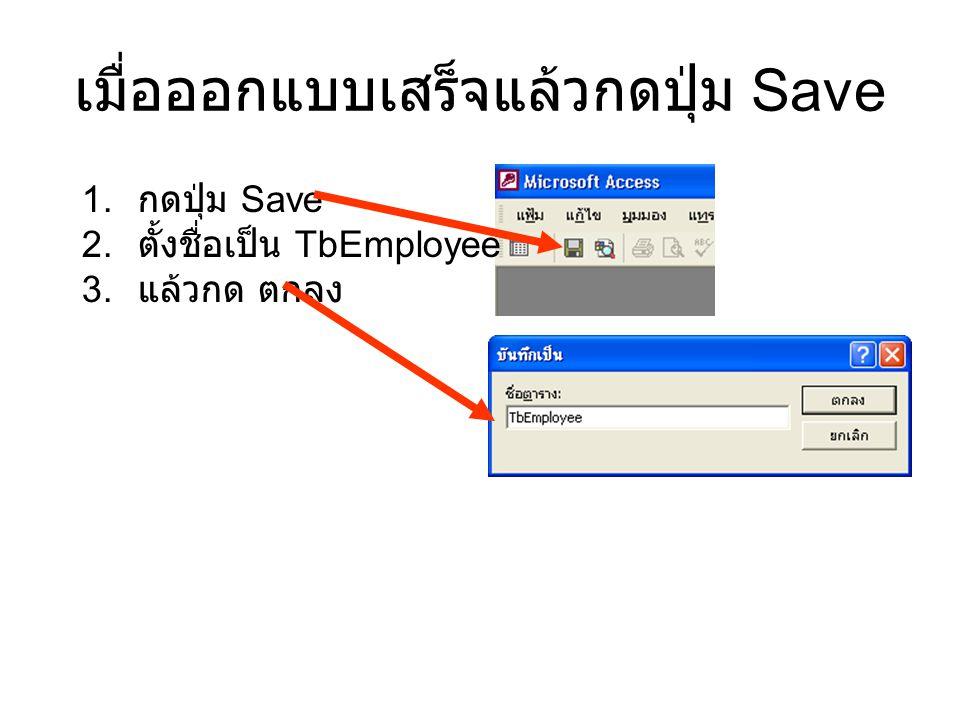 เมื่อออกแบบเสร็จแล้วกดปุ่ม Save