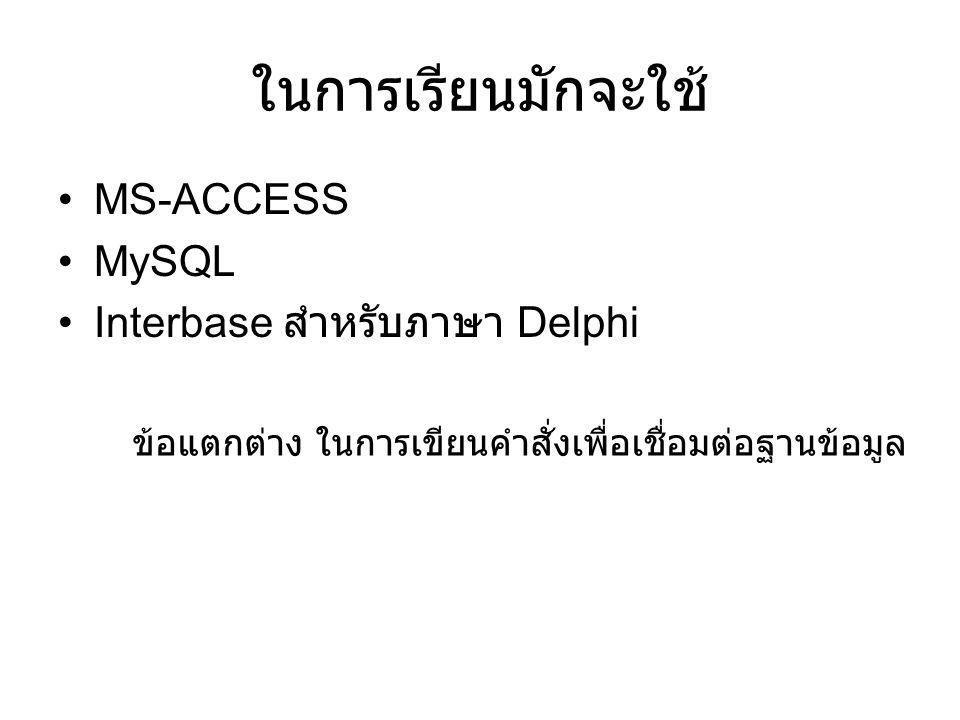 ในการเรียนมักจะใช้ MS-ACCESS MySQL Interbase สำหรับภาษา Delphi