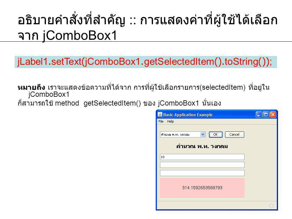 อธิบายคำสั่งที่สำคัญ :: การแสดงค่าที่ผู้ใช้ได้เลือกจาก jComboBox1