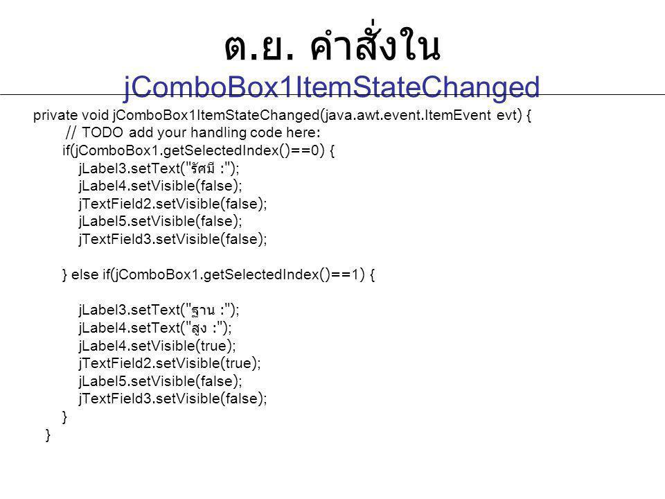 ต.ย. คำสั่งใน jComboBox1ItemStateChanged