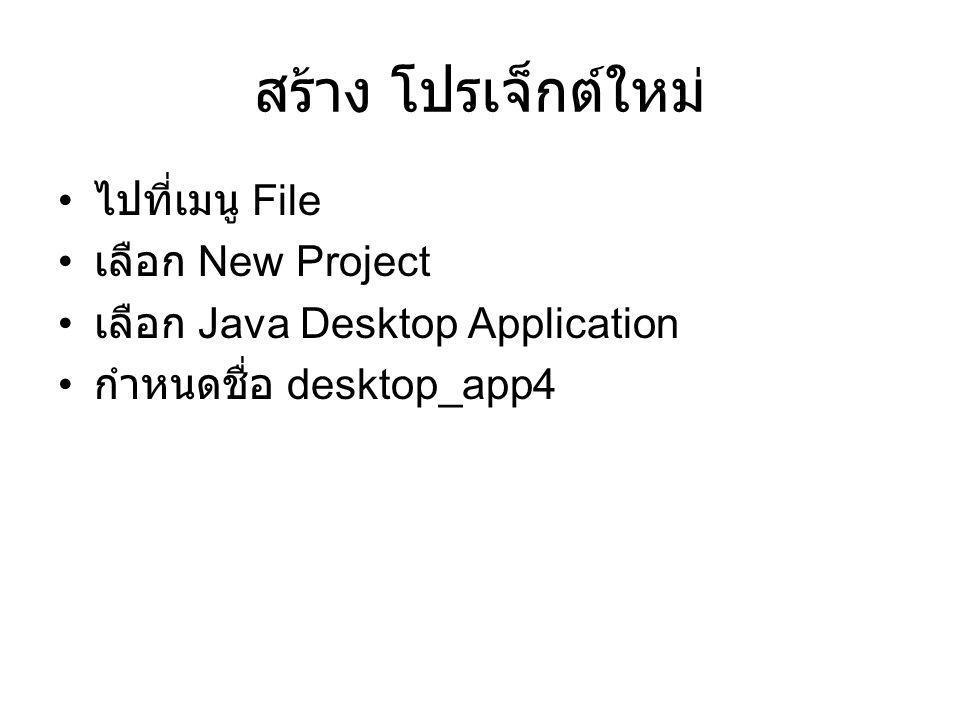 สร้าง โปรเจ็กต์ใหม่ ไปที่เมนู File เลือก New Project