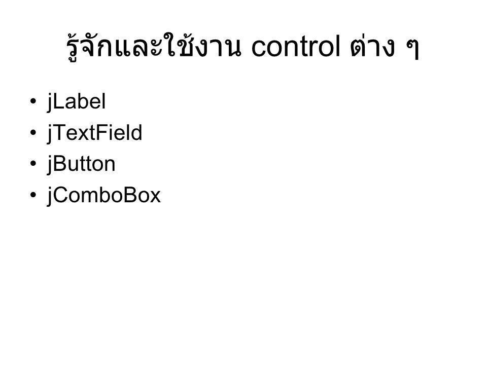 รู้จักและใช้งาน control ต่าง ๆ
