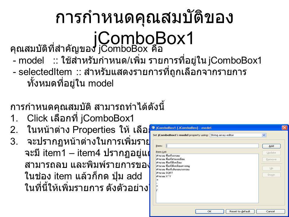 การกำหนดคุณสมบัติของ jComboBox1