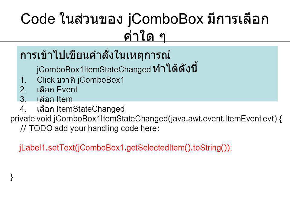 Code ในส่วนของ jComboBox มีการเลือกค่าใด ๆ