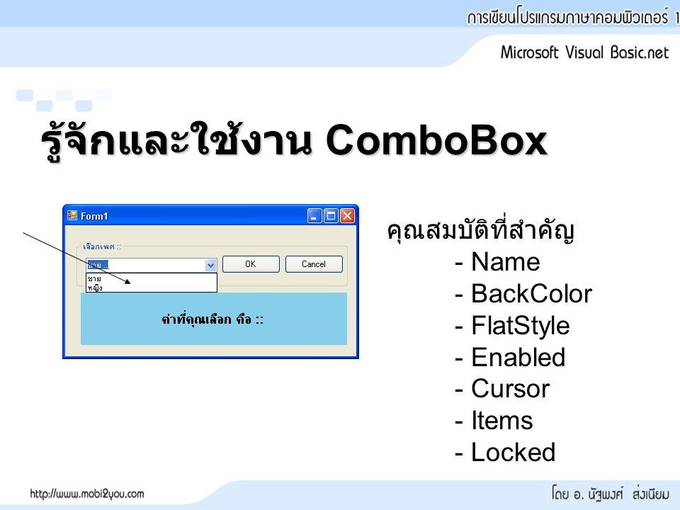 รู้จักและใช้งาน ComboBox