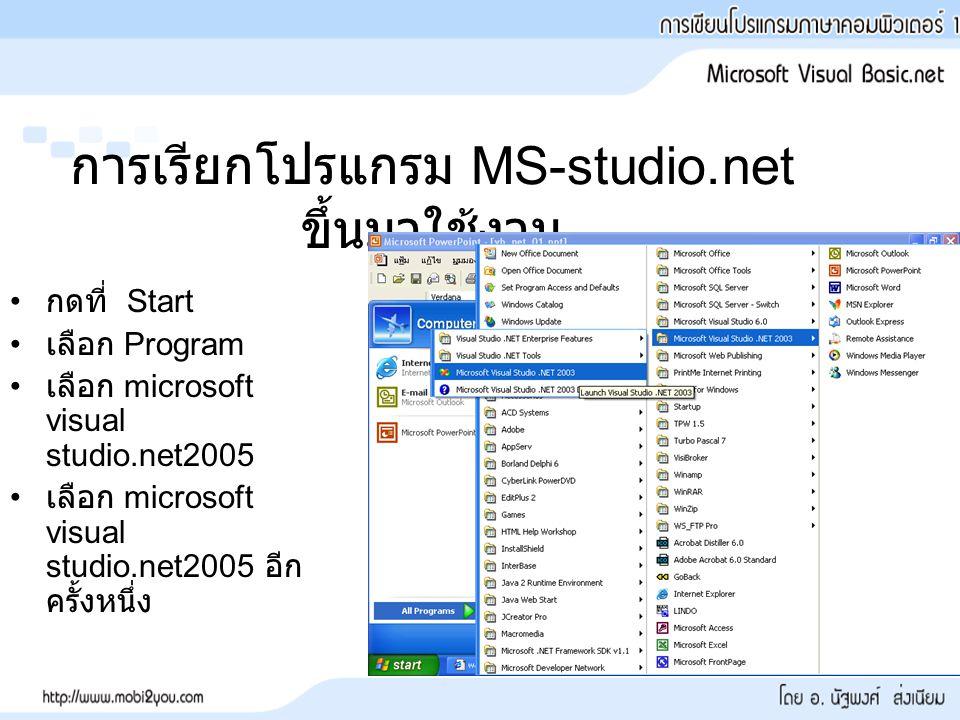การเรียกโปรแกรม MS-studio.net ขึ้นมาใช้งาน