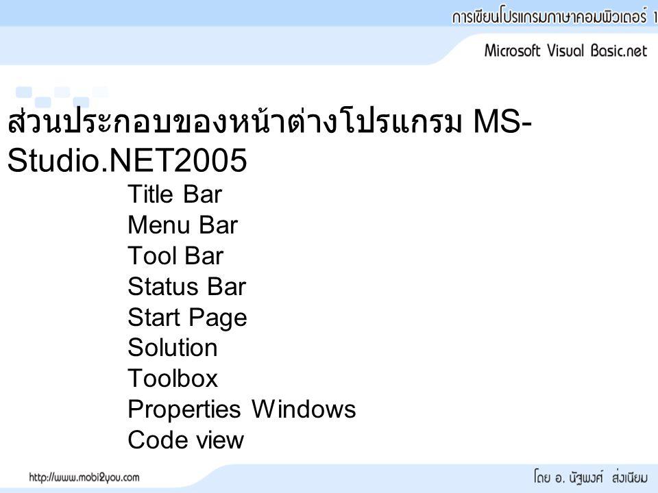 ส่วนประกอบของหน้าต่างโปรแกรม MS-Studio.NET2005