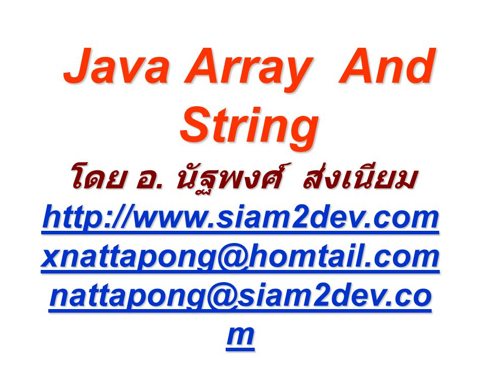 Java Array And String โดย อ.