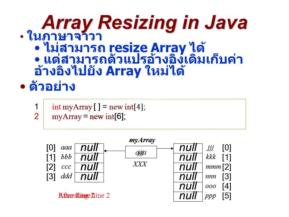 Array Resizing in Java ไม่สามารถ resize Array ได้