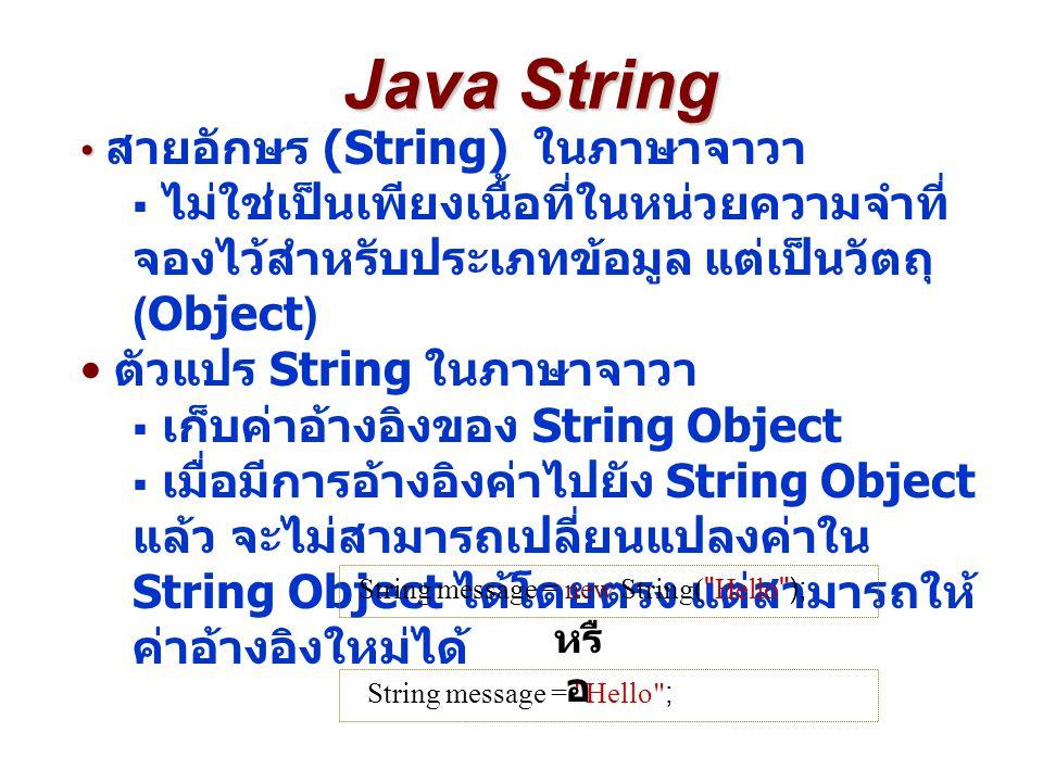 Java String สายอักษร (String) ในภาษาจาวา. ไม่ใช่เป็นเพียงเนื้อที่ในหน่วยความจำที่จองไว้สำหรับประเภทข้อมูล แต่เป็นวัตถุ (Object)