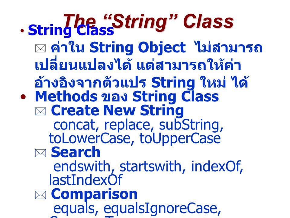 The String Class String Class. ค่าใน String Object ไม่สามารถเปลี่ยนแปลงได้ แต่สามารถให้ค่าอ้างอิงจากตัวแปร String ใหม่ ได้