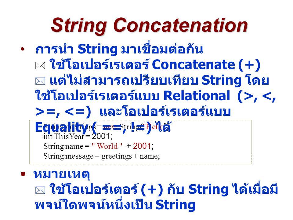 String Concatenation การนำ String มาเชื่อมต่อกัน