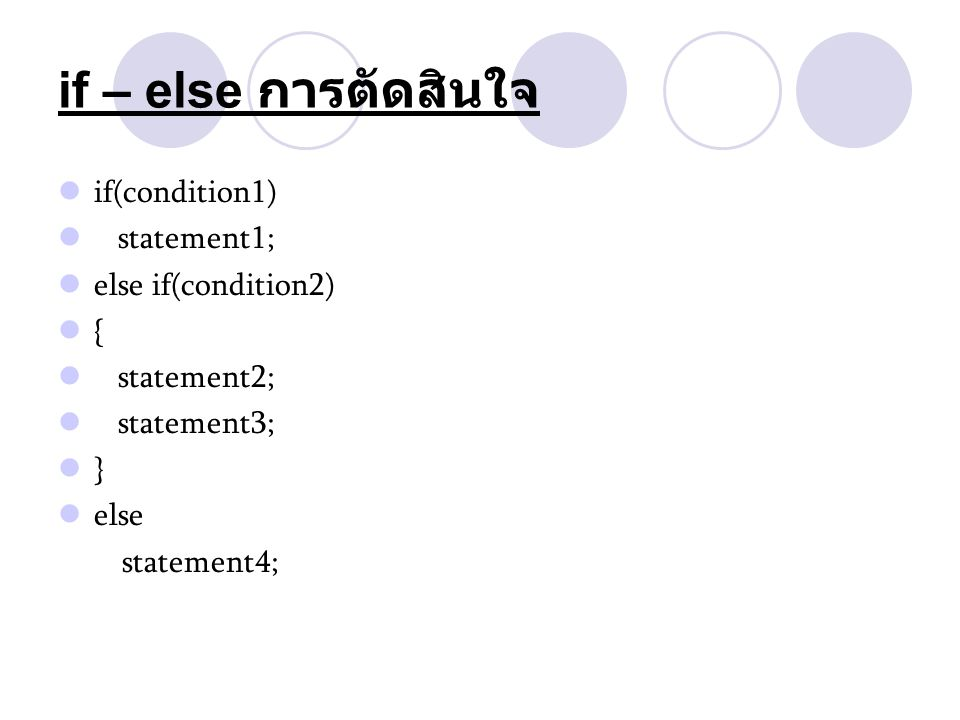 if – else การตัดสินใจ if(condition1) statement1; else if(condition2) {