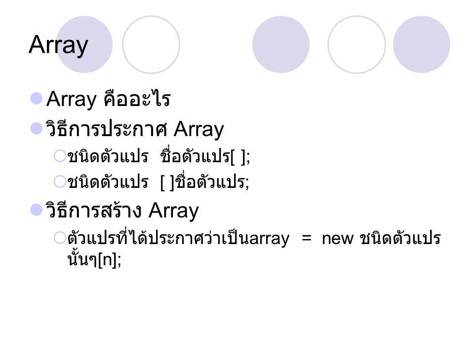 Array Array คืออะไร วิธีการประกาศ Array วิธีการสร้าง Array