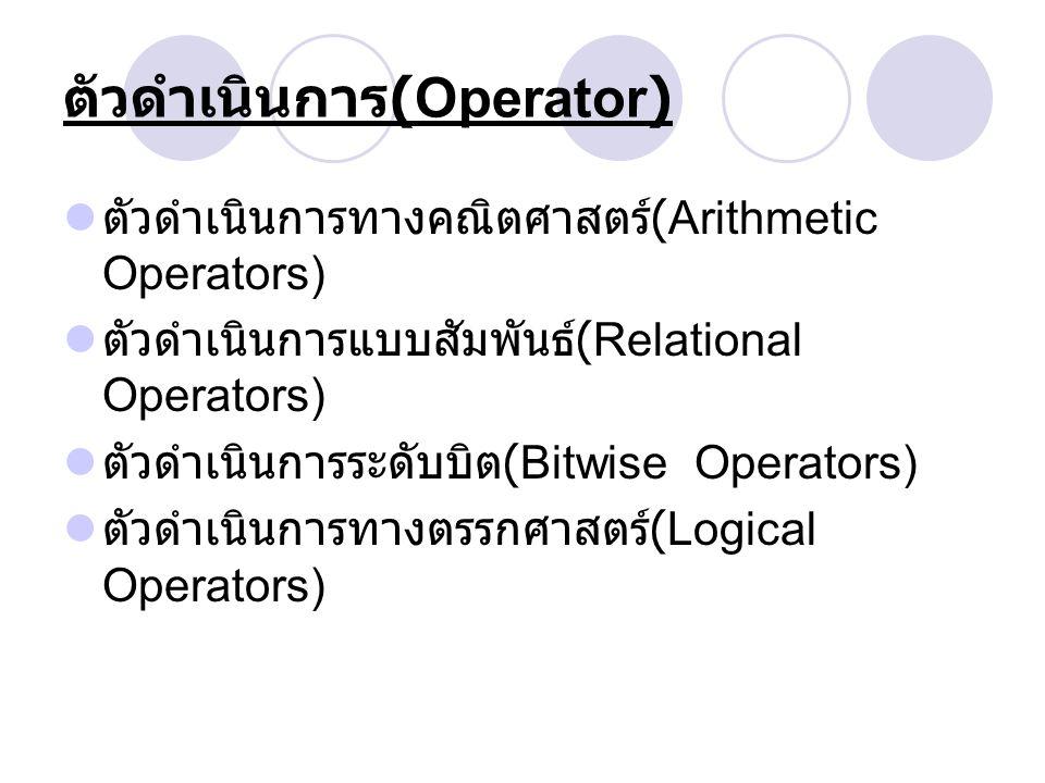ตัวดำเนินการ(Operator)