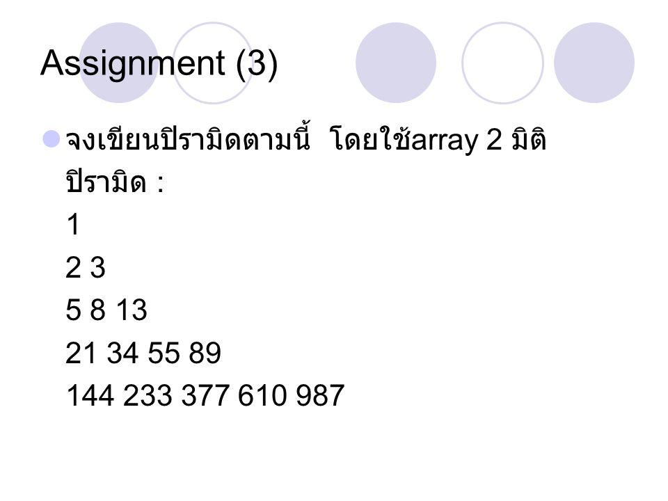 Assignment (3) จงเขียนปิรามิดตามนี้ โดยใช้array 2 มิติ ปิรามิด : 1 2 3