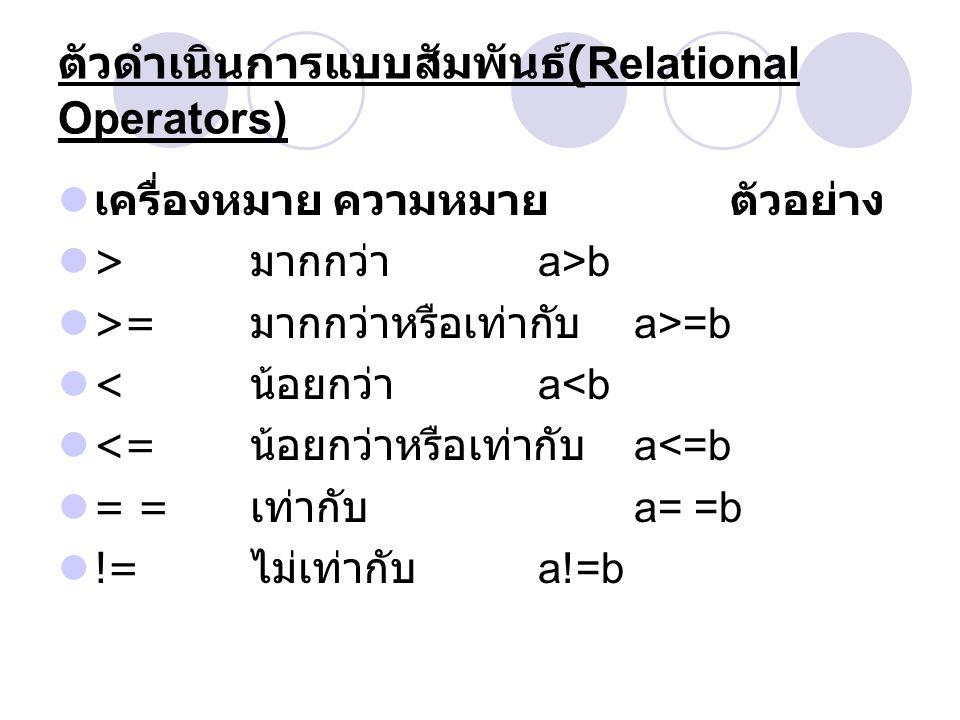 ตัวดำเนินการแบบสัมพันธ์(Relational Operators)