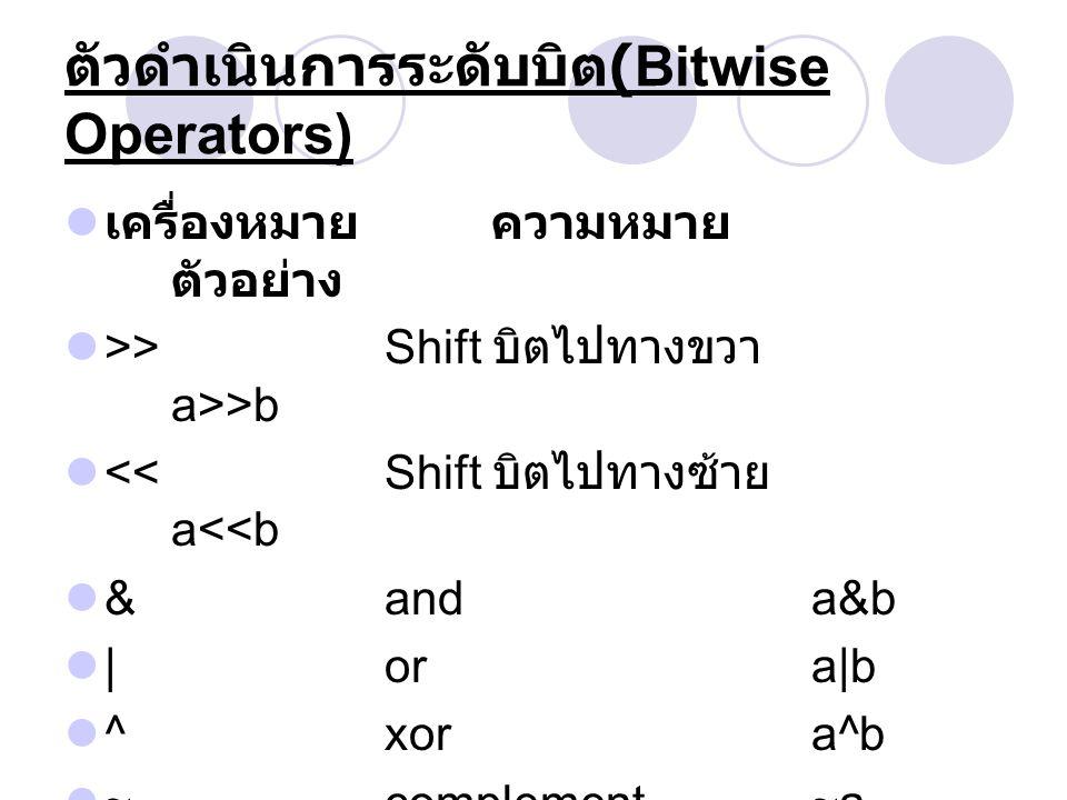 ตัวดำเนินการระดับบิต(Bitwise Operators)