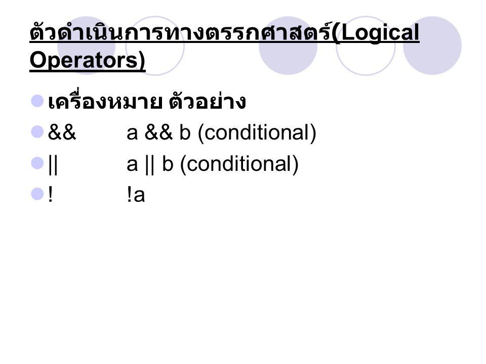 ตัวดำเนินการทางตรรกศาสตร์(Logical Operators)