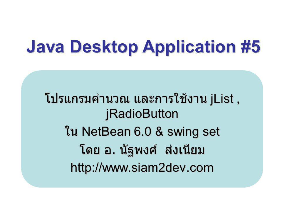 Java Desktop Application #5