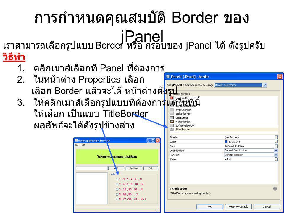การกำหนดคุณสมบัติ Border ของ jPanel