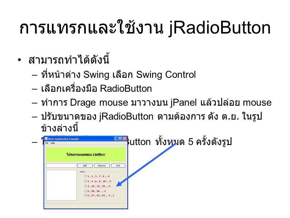 การแทรกและใช้งาน jRadioButton