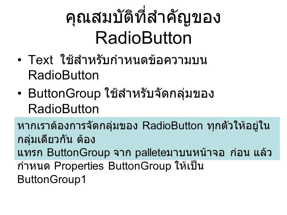 คุณสมบัติที่สำคัญของ RadioButton