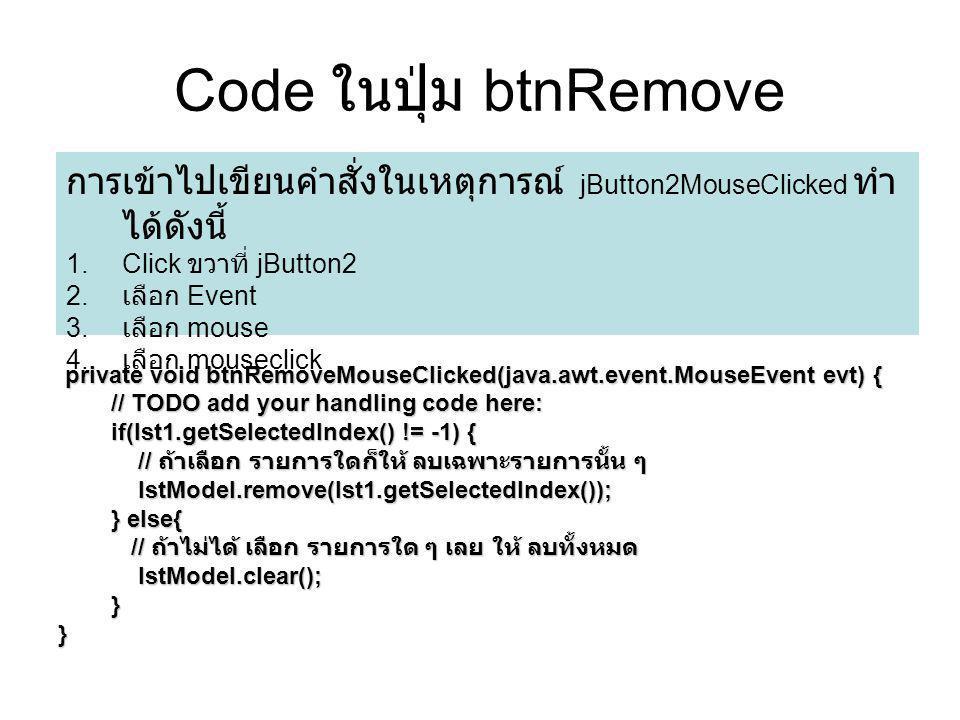 Code ในปุ่ม btnRemove การเข้าไปเขียนคำสั่งในเหตุการณ์ jButton2MouseClicked ทำได้ดังนี้ Click ขวาที่ jButton2.