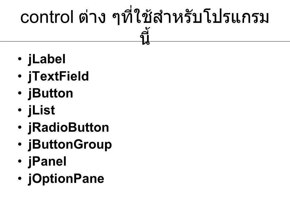 control ต่าง ๆที่ใช้สำหรับโปรแกรมนี้