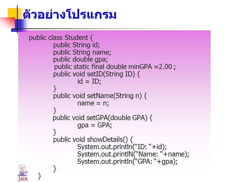 ตัวอย่างโปรแกรม public class Student { public String id;