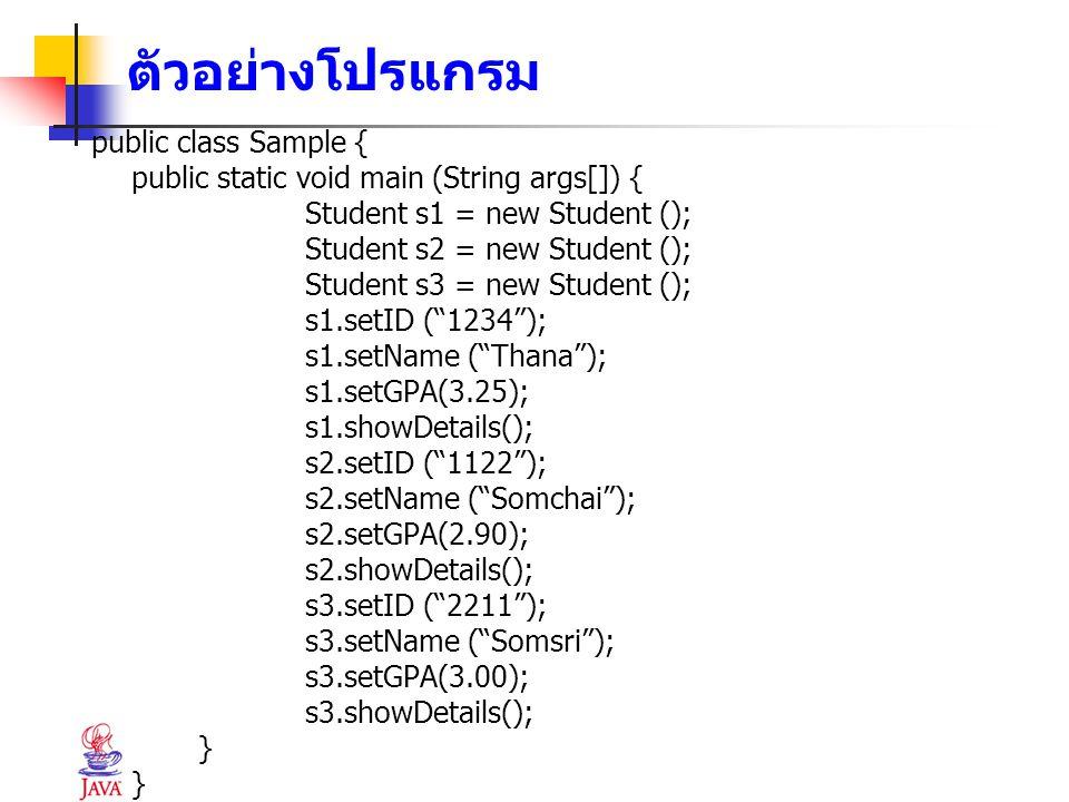 ตัวอย่างโปรแกรม public class Sample {