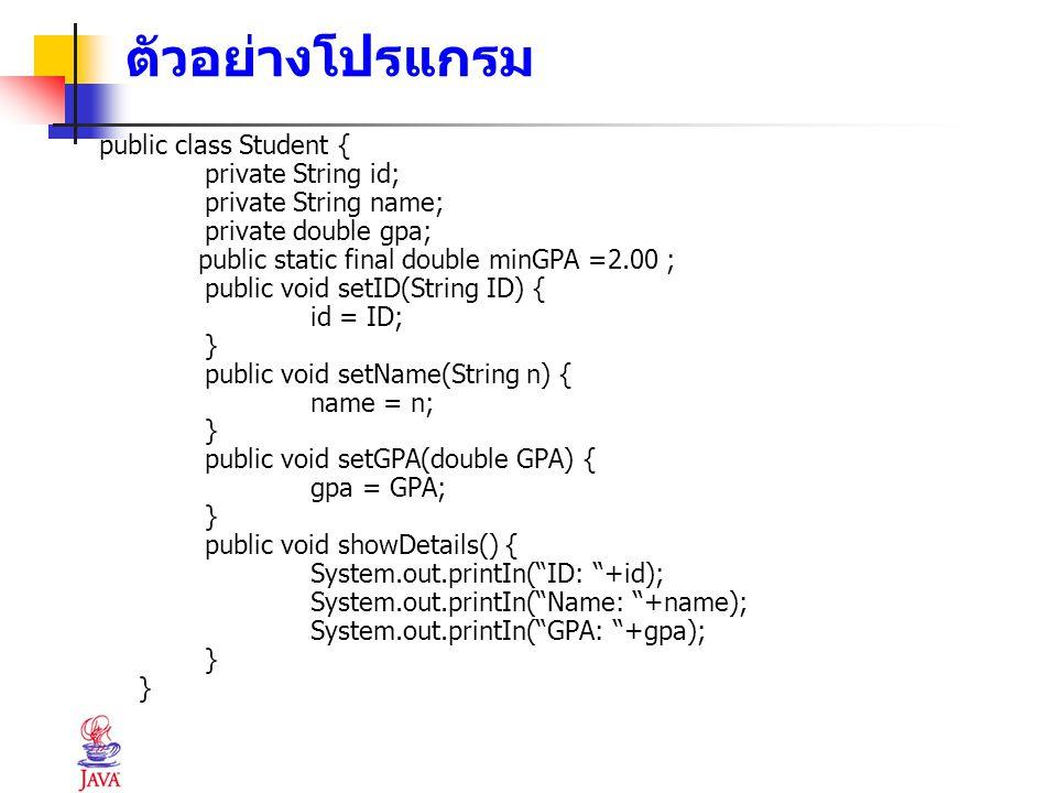 ตัวอย่างโปรแกรม public class Student { private String id;