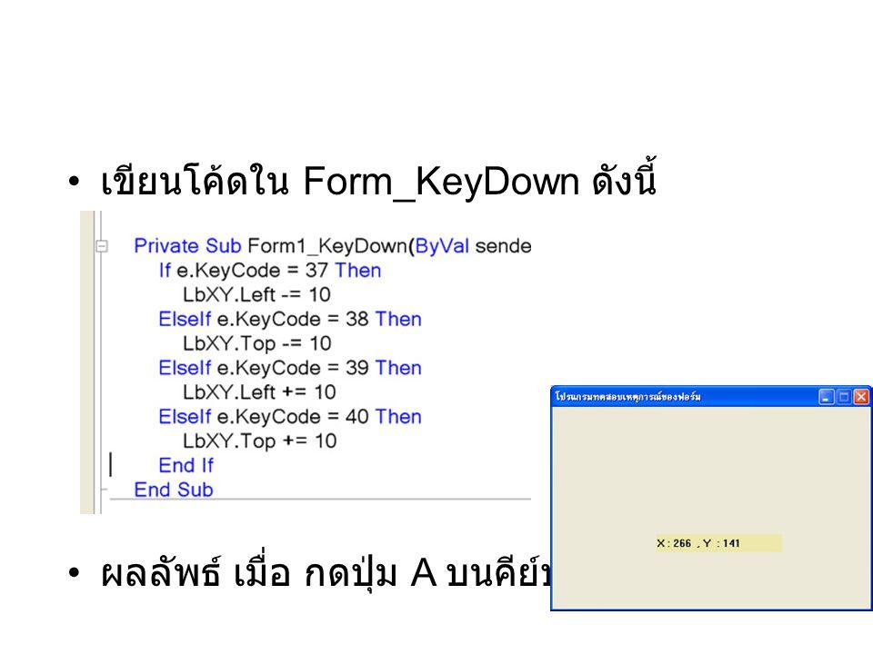เขียนโค้ดใน Form_KeyDown ดังนี้