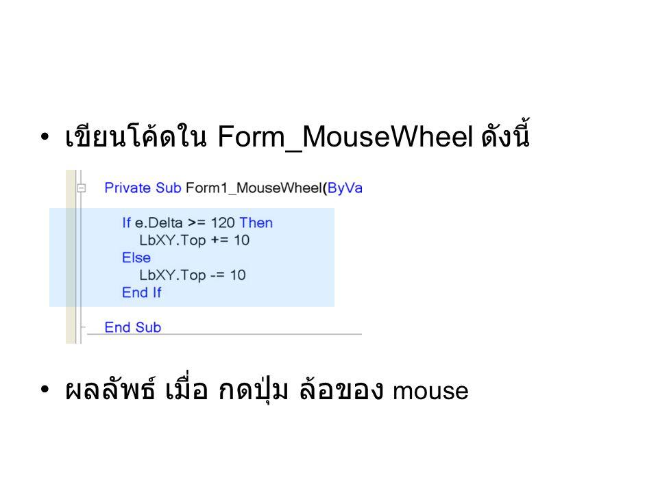 เขียนโค้ดใน Form_MouseWheel ดังนี้