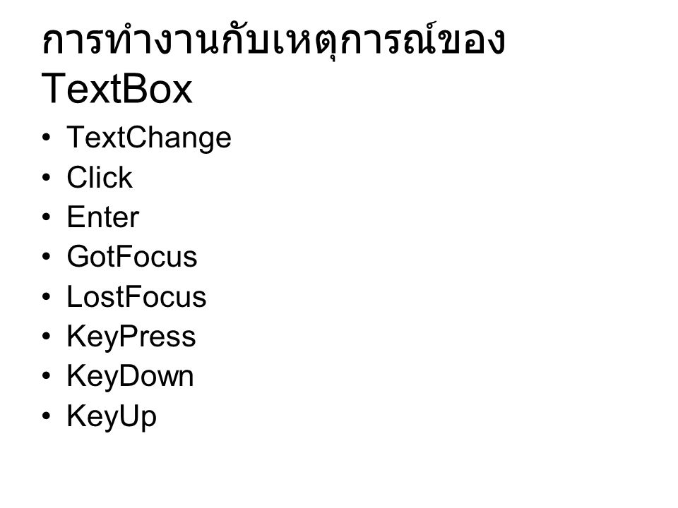 การทำงานกับเหตุการณ์ของ TextBox