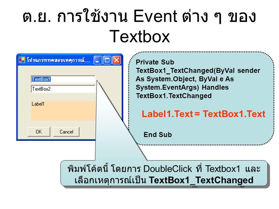 ต.ย. การใช้งาน Event ต่าง ๆ ของ Textbox