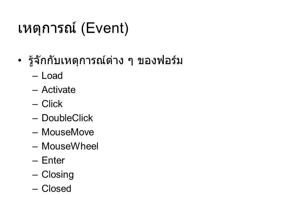 เหตุการณ์ (Event) รู้จักกับเหตุการณ์ต่าง ๆ ของฟอร์ม Load Activate