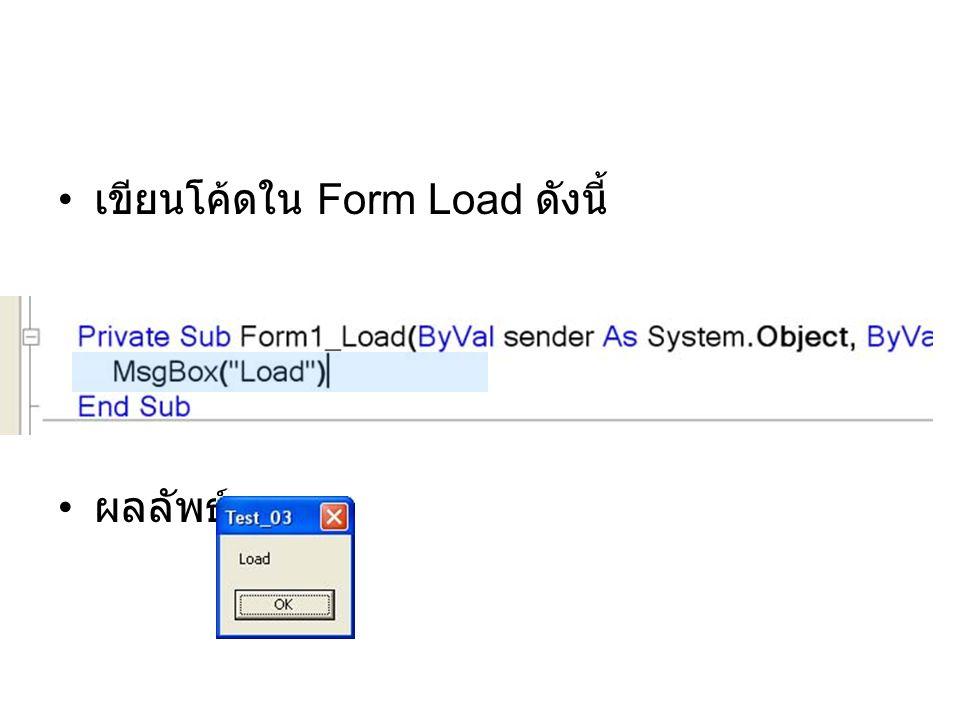 เขียนโค้ดใน Form Load ดังนี้