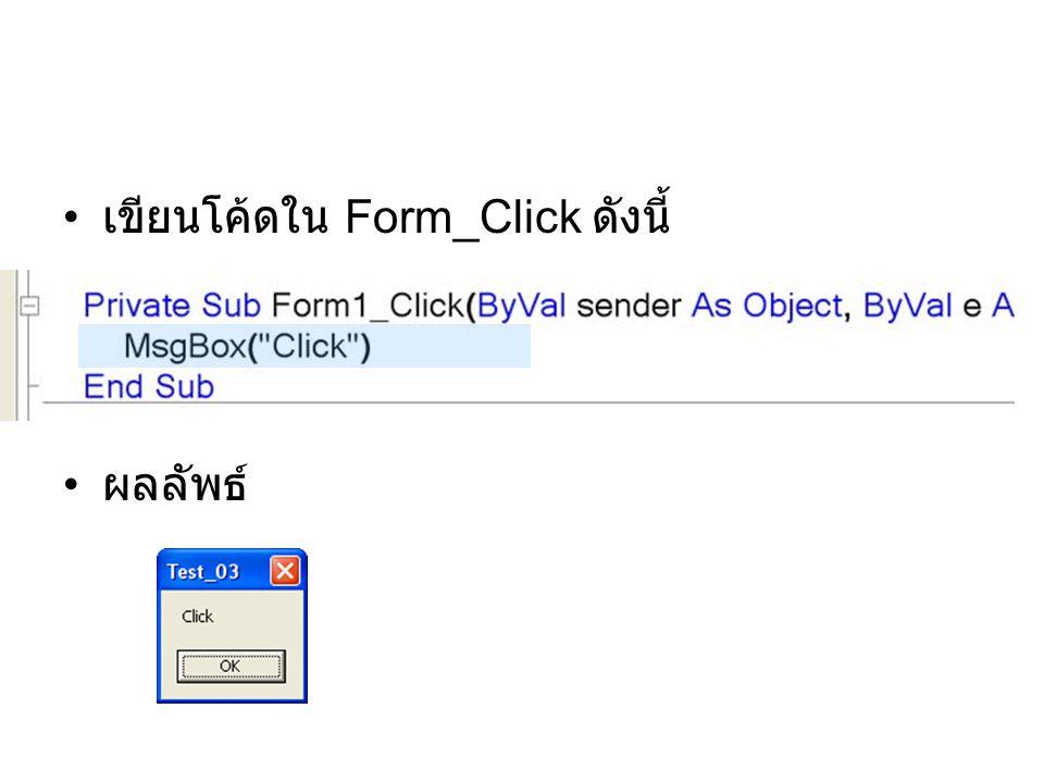 เขียนโค้ดใน Form_Click ดังนี้