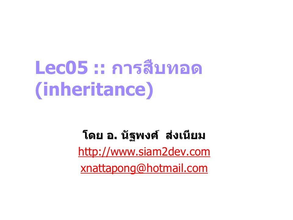 Lec05 :: การสืบทอด (inheritance)