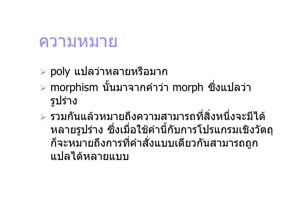 ความหมาย poly แปลว่าหลายหรือมาก