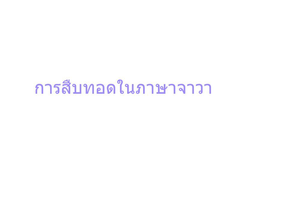 การสืบทอดในภาษาจาวา