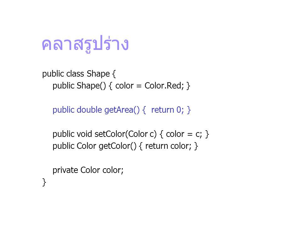 คลาสรูปร่าง public class Shape { public Shape() { color = Color.Red; }