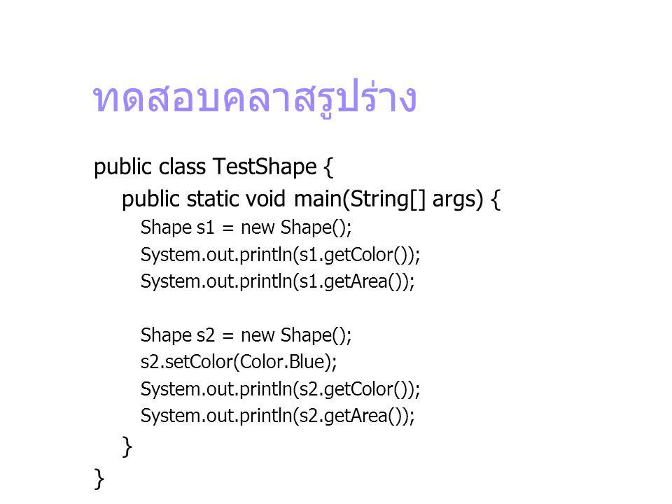 ทดสอบคลาสรูปร่าง public class TestShape {